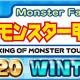 コーエーテクモ、『モンスターファーム2』オンライン大会「モンスター甲子園2020 WINTER」を近日開催 24日よりエントリー開始