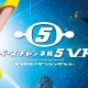 グランディング、『スペースチャンネル 5 VR あらかた★ダンシングショー』Oculus Quest版を販売開始! オリジナルデザインの初音ミクも登場