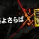 Wright Flyer Studios、『武器よさらば』でコーエーテクモゲームスの『真・三國無双8』とのコラボレーションイベントを実施決定