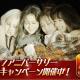 DalcomSoft Japan、『SUPERSTAR YG』がハーフアニバーサリー記念イベントを開始!