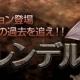 ゲームオン、『フィンガーナイツクロス』で2月19日に新降臨ダンジョン「窮地のグレンデル」を追加 アイテムを集めて「グレンデル」をゲット!