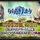スクエニ、『グリムノーツ』が1100万DLを突破!…各種キャンペーンを5月30日より開催中