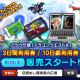 スクエニ、ブラウザ版『ドラゴンクエストX』で新利用券「3日間利用券/10日間利用券」が登場!