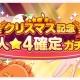 【Google Playランキング(12/26)】「1人★4確定ガチャ」開催の『バンドリ! ガルパ!』が4ランクアップ 『キャプテン翼 ~たたかえドリームチーム~』はTOP30に迫る