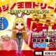 プレイワンゲーミング、ソーシャルカジノアプリ『カジノ王国』のiOS版をリリース