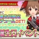 DMMゲームズ、『OZ Chrono Chronicle』で「ラビ誕生日イベント」を開催 「曜日別ガチャ」と「期間限定ガチャ」で新ガチャシステムを実装