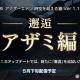 Wright Flyer Studios、『アナザーエデン』Ver 1.1.5アップデート情報を公開 「邂逅 アザミ編」を5月下旬に追加予定