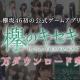 enish、欅坂46公式ゲームアプリ『欅のキセキ』が250万ダウンロードを突破 メンバーによる突破記念のメッセージ動画が公開