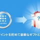 DeNA、スマホアプリがPCで遊べる「AndApp」でポイントサービス導入…購入金額に応じて付与、モバコインなどと交換可能