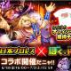 ドリコム、『ぼくとドラゴン』で新日本プロレスとのコラボキャンペーンを開催