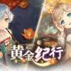 西山居、『ガール・カフェ・ガン』で期間限定ガチャ「黄金紀行」を開催…中秋のひと時をテーマにした「コーネリア」と「グルニエ」がピックアップ!