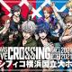 ブシロードミュージック、ARGONAVIS3rd LIVE「CROSSING」の有料生配信が決定! 配信視聴チケットを販売中!