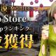 パールアビスジャパン、本日先行DL開始の『黒い砂漠モバイル』が早くも無料Appランキングで1位獲得! サービス開始予定は2月26日