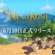 ネットマーブル、『二ノ国:Cross Worlds』の正式リリースが6月10日に決定! ゲーム内アイテムがもらえる事前登録受付中