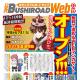 ブシロード、無料で読めるWEBマンガサイト『コミックブシロードWEB』を1月22日正午にオープン 12ヶ月連続で新連載スタート