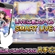 バンナム、『デレステ』で縦画面で楽しめる新LIVEモード「SMART LIVE」を実装! 対応楽曲は21曲、今後も随時追加