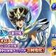 バンナム、『聖闘士星矢 ゾディアック ブレイブ』でイベントガシャ「ゾディアックフェス」を開催 「天馬星座の神聖衣 星矢」が登場