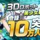 DMM GAMES、新作RPG『女神にキスを!~Goddess Kiss~』の事前登録者数が10万人を突破! 12万、13万、15万人突破突破の特典を追加