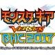 セガゲームス、『モンスターギア バーサス』で「モンスターギア ブキバッカ王国 ハンター選手権 2017」の優勝者が決定 今後のアップデートも発表