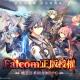 日本ファルコム、スマホ用オンラインRPG『英雄伝説 閃の軌跡Ⅲ ONLINE』が8月より台湾、香港、マカオでサービス開始に グリーが企画協力