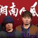 REALITY、「REALITY XR cloud」が「湘南乃風」と人気ゲームシリーズ「龍が如く」とのコラボによる初のバーチャルライブに採用