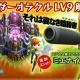 パオン・ディーピー、『ワンダーオラクル』のアップデートを実施 Lv9でしか使用できない超強力ユニット「ミエナイパー」が追加!