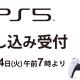 ヨドバシカメラ、PS5の抽選申し込みを11月24日7時より受付開始! 2018年11月20日〜2020年11月19日までの購入履歴が必要
