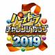 ガンホー、『パズドラレーダー』で「スコアアタックダンジョン」を追加実装!! 「パズドラチャレンジカップ2019」予選にも使用へ