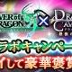 スーパーアプリとSilbird、『ドラゴンキャバリア』と『タワーオブドラゴン』のGREE・Mobage版にてコラボキャンペーンを実施