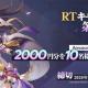 Playbest、『三国志名将伝』でキャラクター「祝融」の紹介PVを公開! リツイートCPでギフトカード当たる!