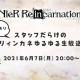 スクエニ、『ニーア リィンカーネーション』が「【ネタバレあり】スタッフだらけのリィンカネゆるゆる生放送」を6月7日20時より実施