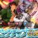 任天堂、『ファイアーエムブレム ヒーローズ』で「投票大戦 ~獣乱闘~」開催に先立ち「ニケ」「フランネル」等が登場するピックアップ召喚を開催!