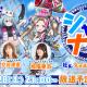 KADOKAWA、『社長、 バトルの時間です!』公式生放送「シャチナマ!~社長、生放送の時間です!~第2回」を28日に実施決定!