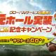 GAMEVIL COM2US Japan、『サマナーズウォー: Sky Arena』で5周年記念CP実施 韓国ツアー「ペア3泊4日」(5名)などが当たる!!