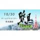 【東京開催】ファリアー、ゲーム業界志望の学生向け勉強会『駿馬』を東京にて10月30日に開催…「グループでの企画発想法」を体系的に学ぶ