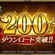 スクエニの新作『ロマンシング サガ リ・ユニバース』が配信翌日に200万DL突破! 最大1400個のジュエルがもらえる記念キャンペーンを開催決定!