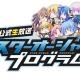 スクエニ、『スターオーシャン:アナムネシス』公式生放送「STAR OCEAN PROGRAM#15」を8月22日に放送決定!