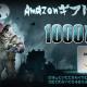 NetEase Games、『IdentityⅤ 第五人格』の事前登録者数が4万人を突破 Amazonギフトコードが当たる「フォロー&RTキャンペーン」も実施