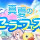 ケイブ、『ゴシックは魔法乙女』で夏最大のイベント「真夏のセーラーフェス!」を31日より開催!