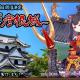 DMM GAMES、『御城プロジェクト:RE』で 彦根城とのコラボ「御城共演~彦根城~」を5月2日から開催