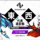 テクノブラッド、『ゼノンザード』の公認オフライン大会「東西代表選抜」を2月22・23日に開催 2月24日に頂上決戦で対人戦No.1プレイヤーを決定!
