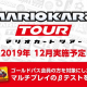 【おはようSGI】『マリオカート ツアー』マルチプレイβテスト12月実施、『エピックセブン』事前登録20万人、『DQライバルズ』新カードパック発表