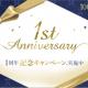 ボルテージ、「100シーンの恋+otona love」で配信1周年のお得なキャンペーンなど、周年記念企画を多数発表!