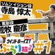 DMM GAMES、『ウインドボーイズ!』にて寺島惇太さん、荒牧慶彦さんがゲームの舞台をめぐる「吹部男子が行く 金沢ぶらり旅♪」を公開!