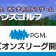 epics、ゴルフゲームアプリ『チャンピオンズゴルフ』でPGMとのコラボイベントを開催