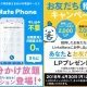 LogicLinks、MVNOサービス「LinksMate」で国内通話料が半額になる電話サービス「Mate Phone」と「10分かけ放題オプション」を提供開始