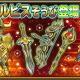 スクエニ、『星のドラゴンクエスト』で宝箱ふくびきに「ルビスそうび」が登場 10連宝箱ふくびきは毎回★5そうびが1枠確定!