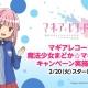 ローソン、『マギアレコード 魔法少女まどか☆マギカ外伝』とのコラボキャンペーンを2月20日より順次開始 東名阪と福岡でコラボ店舗がオープン