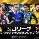 KONAMI、『Jリーグクラブチャンピオンシップ』にサッカー日本代表がついに登場!「1周年記念CP」も引き続き開催中