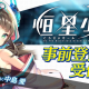 DMM GAMES、『恒星少女』で新キャラクター情報を公開 キャラクターボイスは花澤香菜さん、西明日香さん、八島さららさんが担当